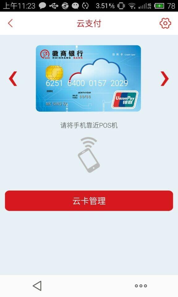徽行信用卡app截图4