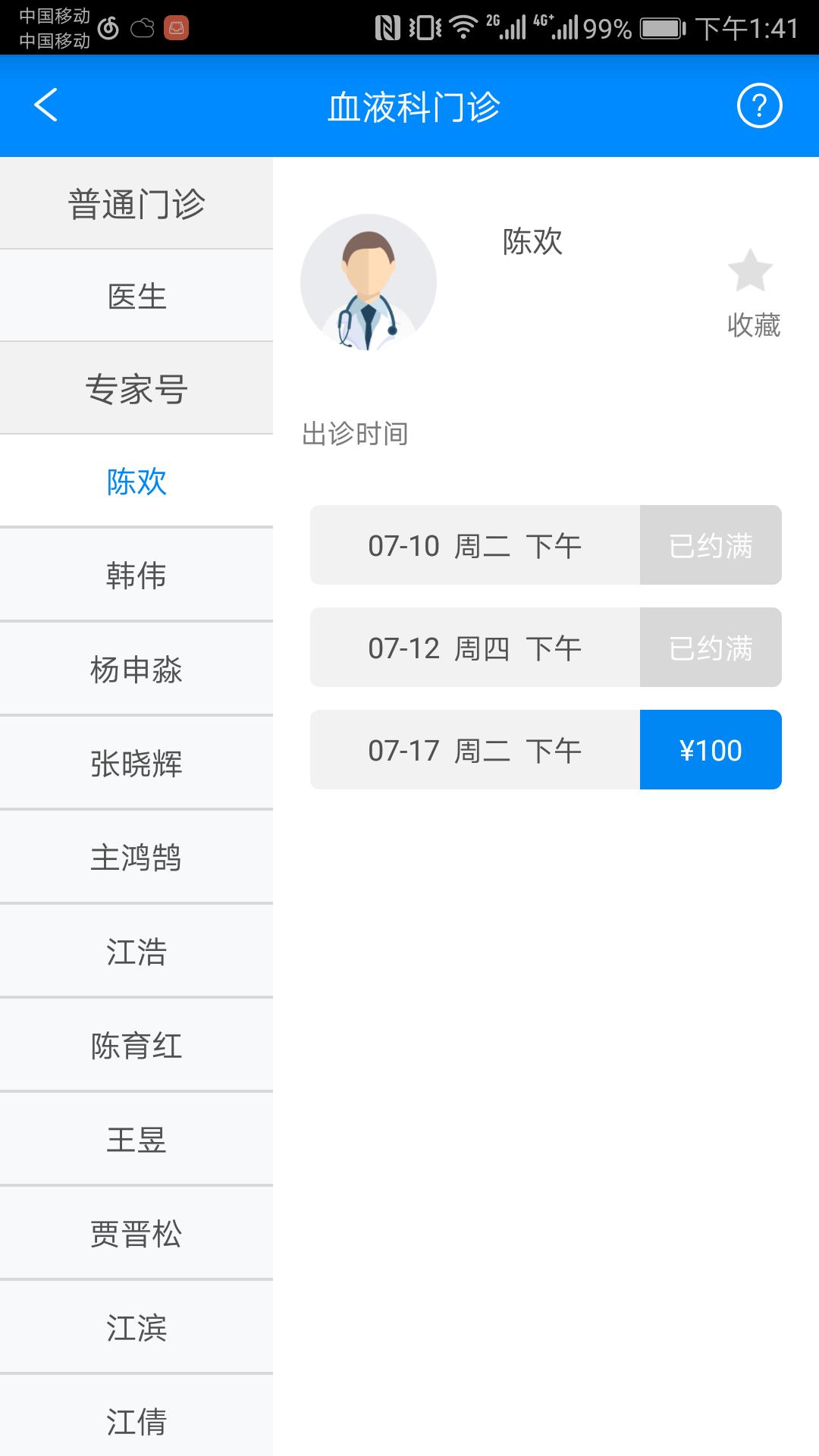 北京大学人民医院app截图2