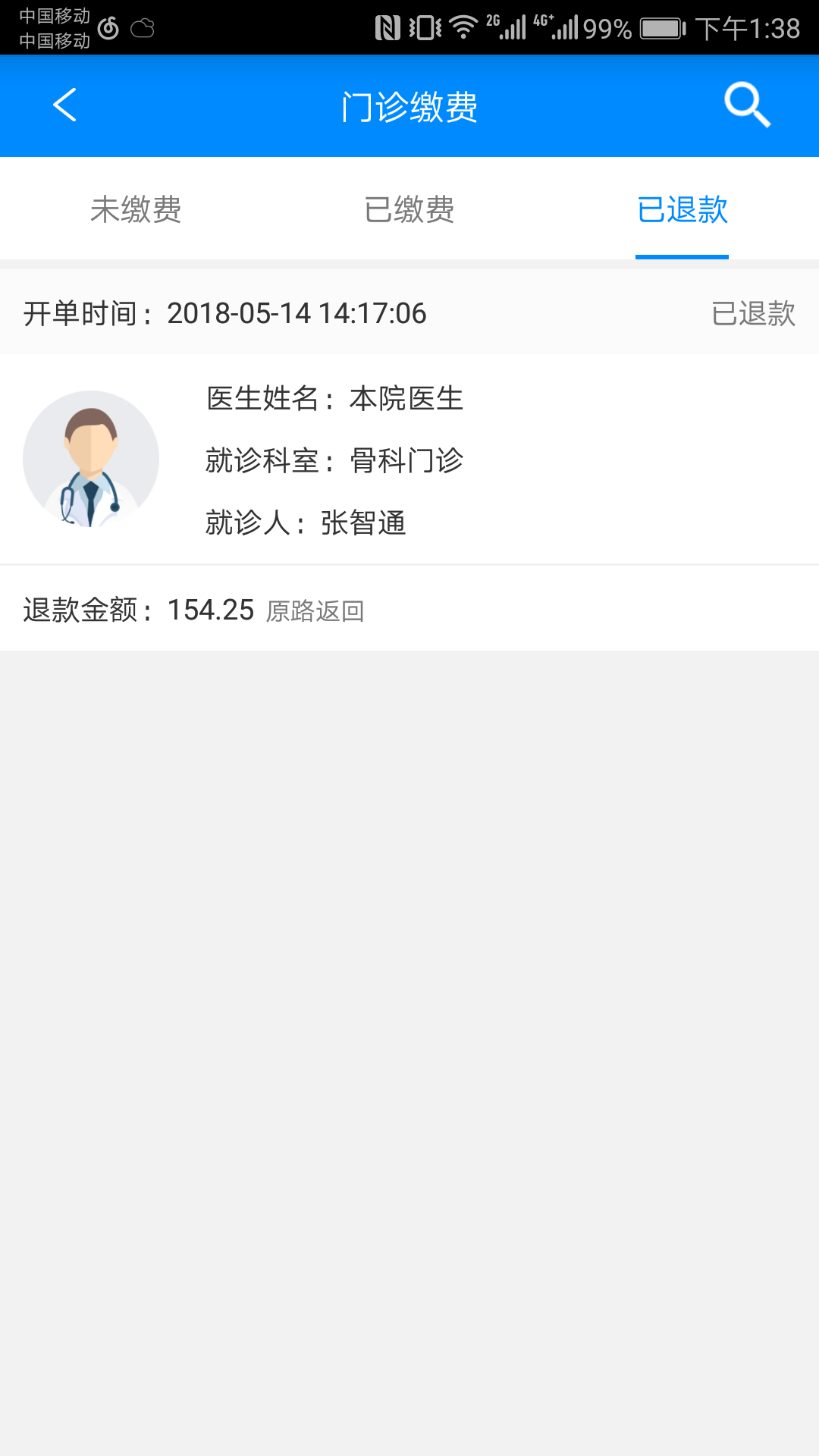 北京大学人民医院app截图4