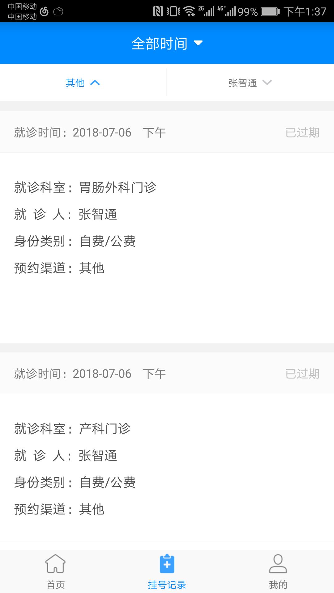 北京大学人民医院app截图3