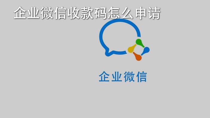 企業微信電腦版截圖2