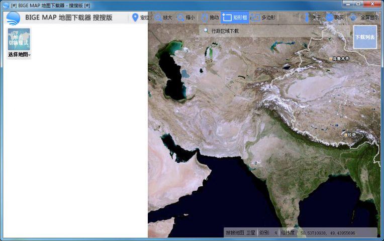 BIGEMAP地图下载器搜搜版截图1