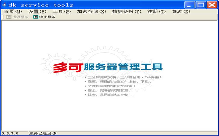 多可文档管理系统截图1