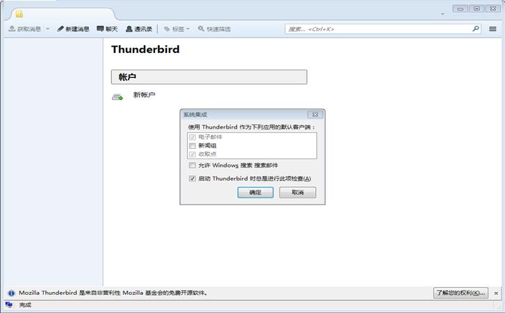 Thunderbird截图1