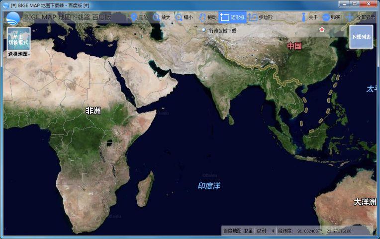 BIGEMAP地图下载器百度版截图2