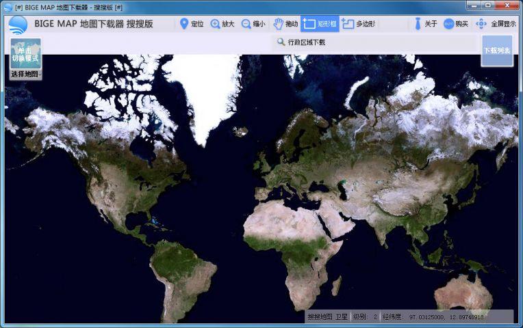 BIGEMAP地图下载器搜搜版截图3