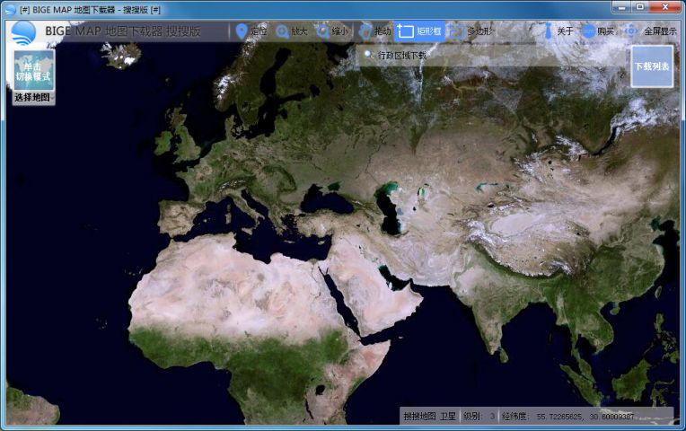 BIGEMAP地图下载器搜搜版截图2