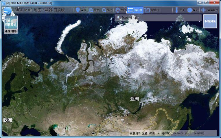 BIGEMAP地图下载器百度版截图3