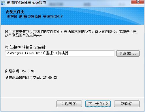 迅捷pdf转换器截图3