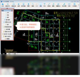 CAD快速看图截图4