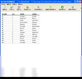 对阵图编辑软件截图2