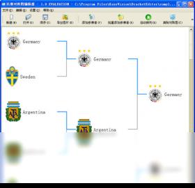 对阵图编辑软件截图3