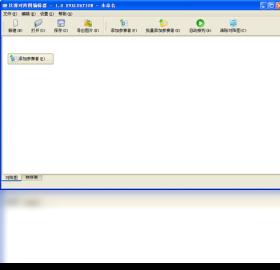 对阵图编辑软件截图1
