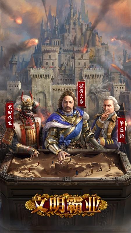 文明霸业截图1