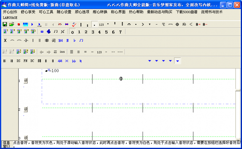 作曲大师音乐软件截图3
