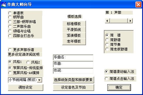 作曲大师音乐软件截图2