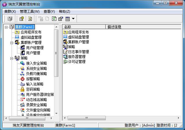 瑞友天翼应用虚拟化系统截图1