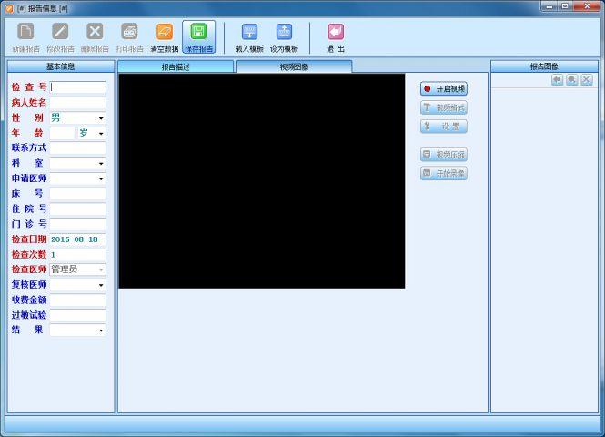 超声影像系统截图2