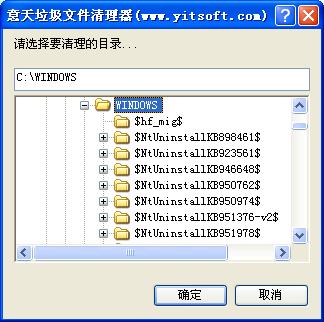 意天垃圾文件清理软件截图2