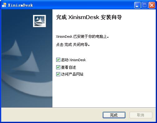 XinismDesk桌面精灵截图3