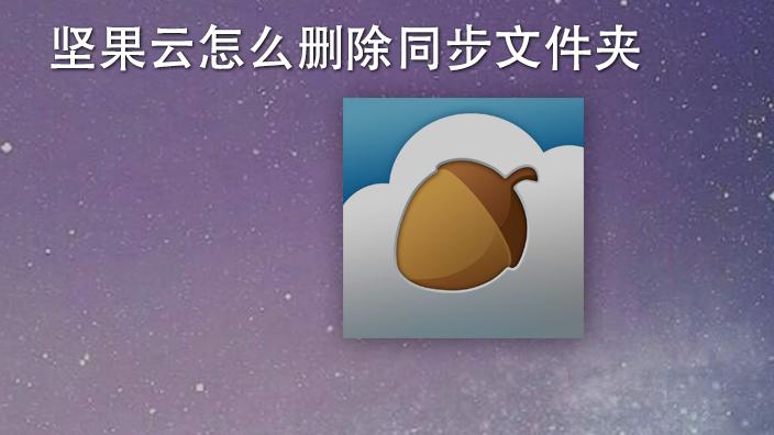 坚果云电脑版截图3