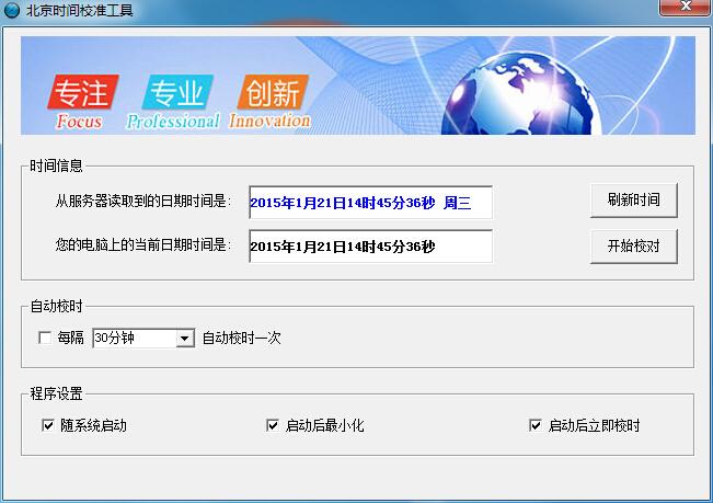 北京时间校准截图2