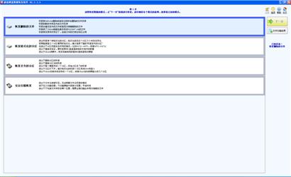 超级硬盘数据恢复软件截图1