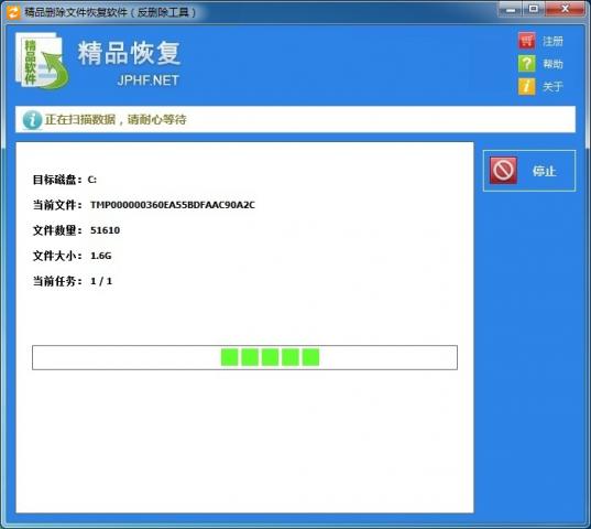 精品删除文件恢复软件(反删除工具)截图3
