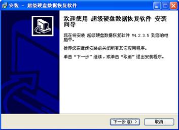 超级硬盘数据恢复软件截图4