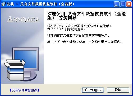 艾奇文件数据恢复软件全能版截图1