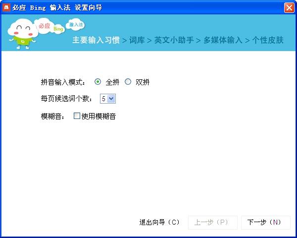 微软输入法电脑版截图2