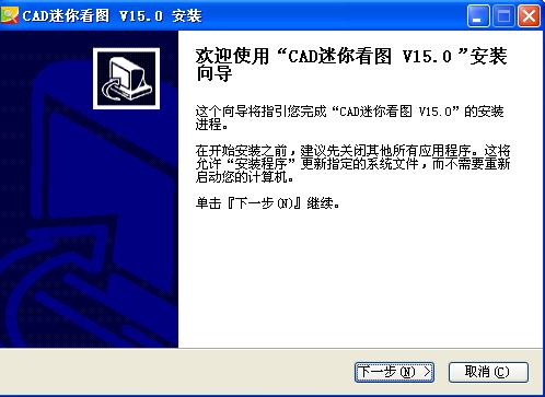CAD迷你看图软件截图3