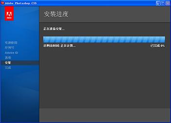Adobe PhotoShop CS5截图1