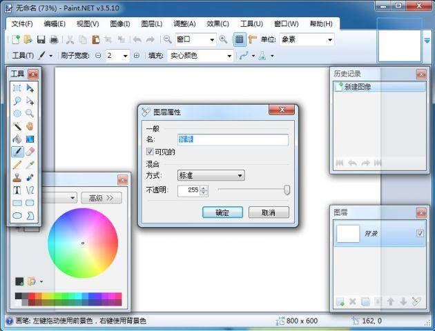 Paint NET截图2