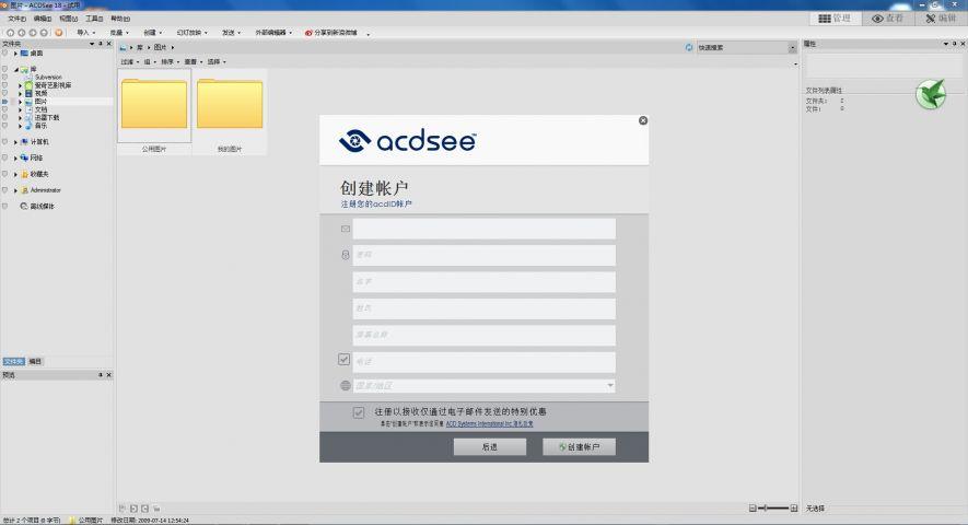 ACDSee18简体中文版截图3