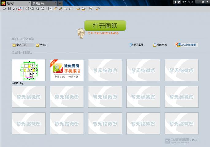 CAD迷你看图软件截图2