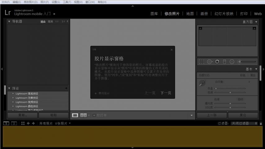 Adobe Photoshop Lightroom截图2