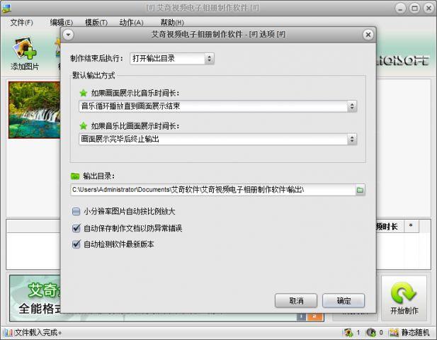 艾奇视频电子相册制作软件截图3