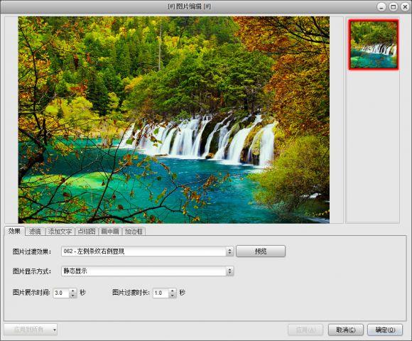 艾奇视频电子相册制作软件截图2