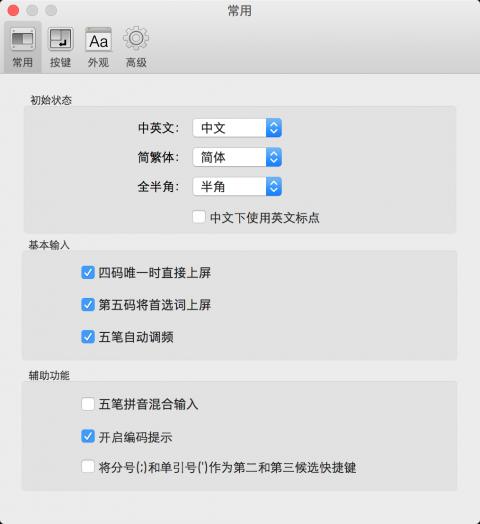 搜狗五笔输入法Mac版截图1