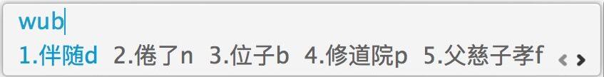 搜狗五笔输入法Mac版截图2