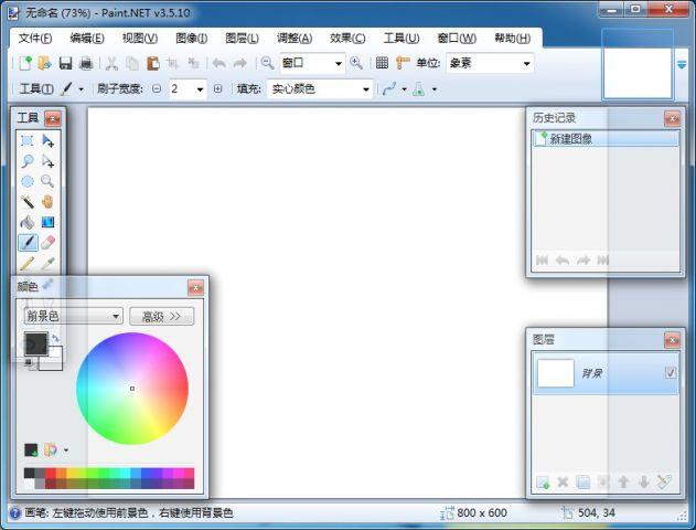 Paint NET截图1