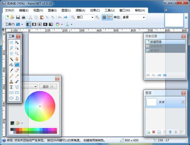 Paint NET截图3