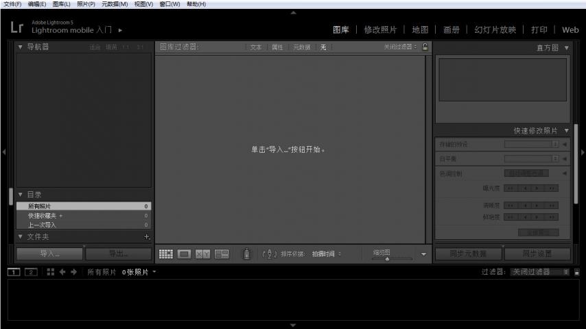 Adobe Photoshop Lightroom截图1
