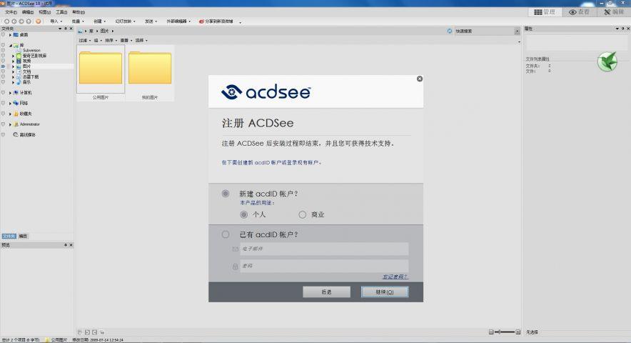 ACDSee18简体中文版截图2