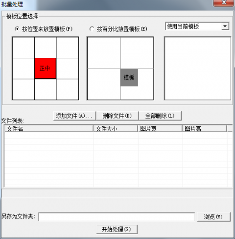 图片批量处理器截图3