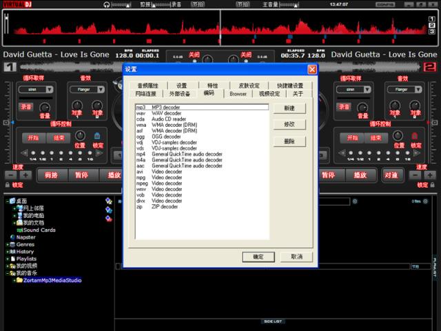 先锋1000模拟打碟机截图3