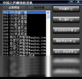 中国之声网络收音机截图1