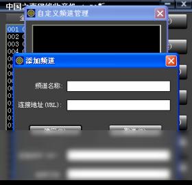 中国之声网络收音机截图3