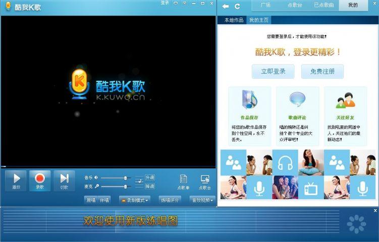 天籁 k 歌 tv 版 下载